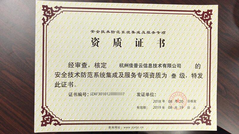 热烈祝贺杭州佳普云信息技术有限公司获得安全技术防范系统集成及服务
